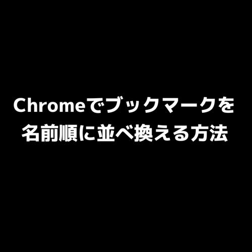 Chrome 名前順 並べ替え