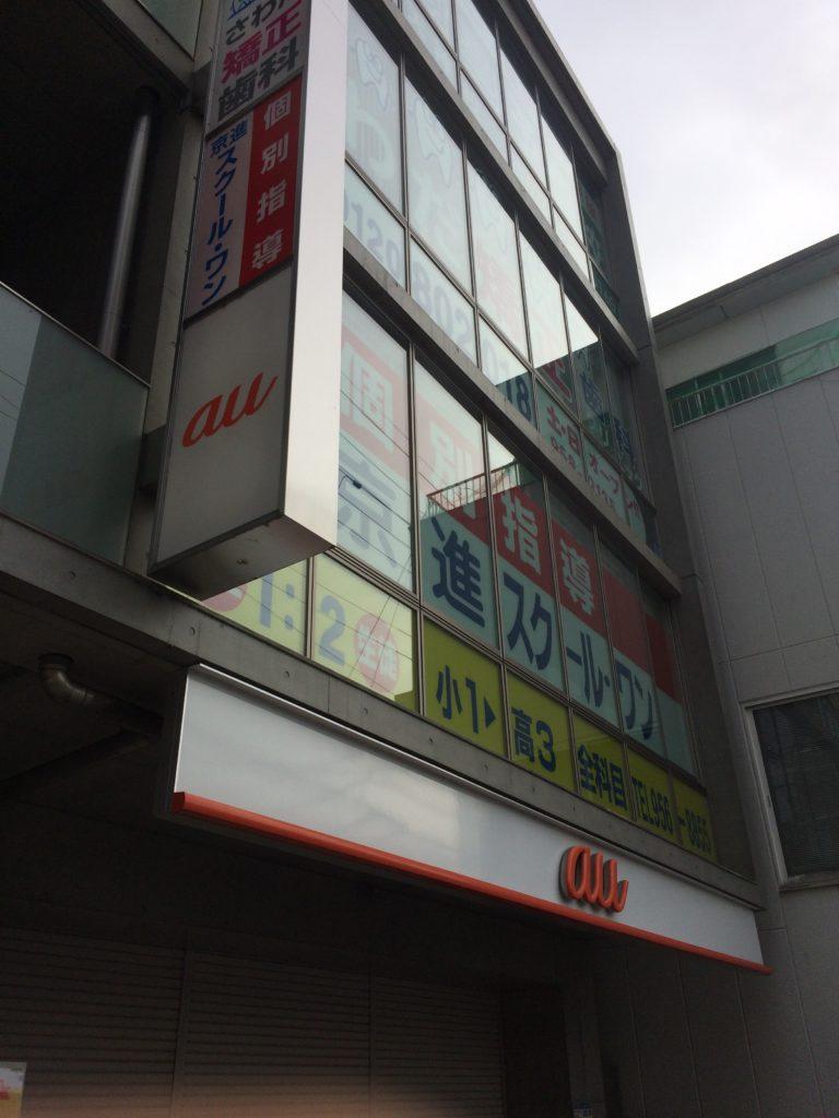 長岡京 auショップ前 免許センター バス停