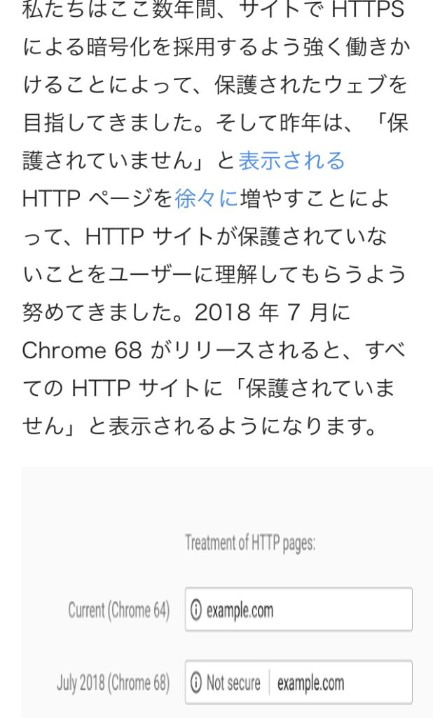 Chrome 68 ssl