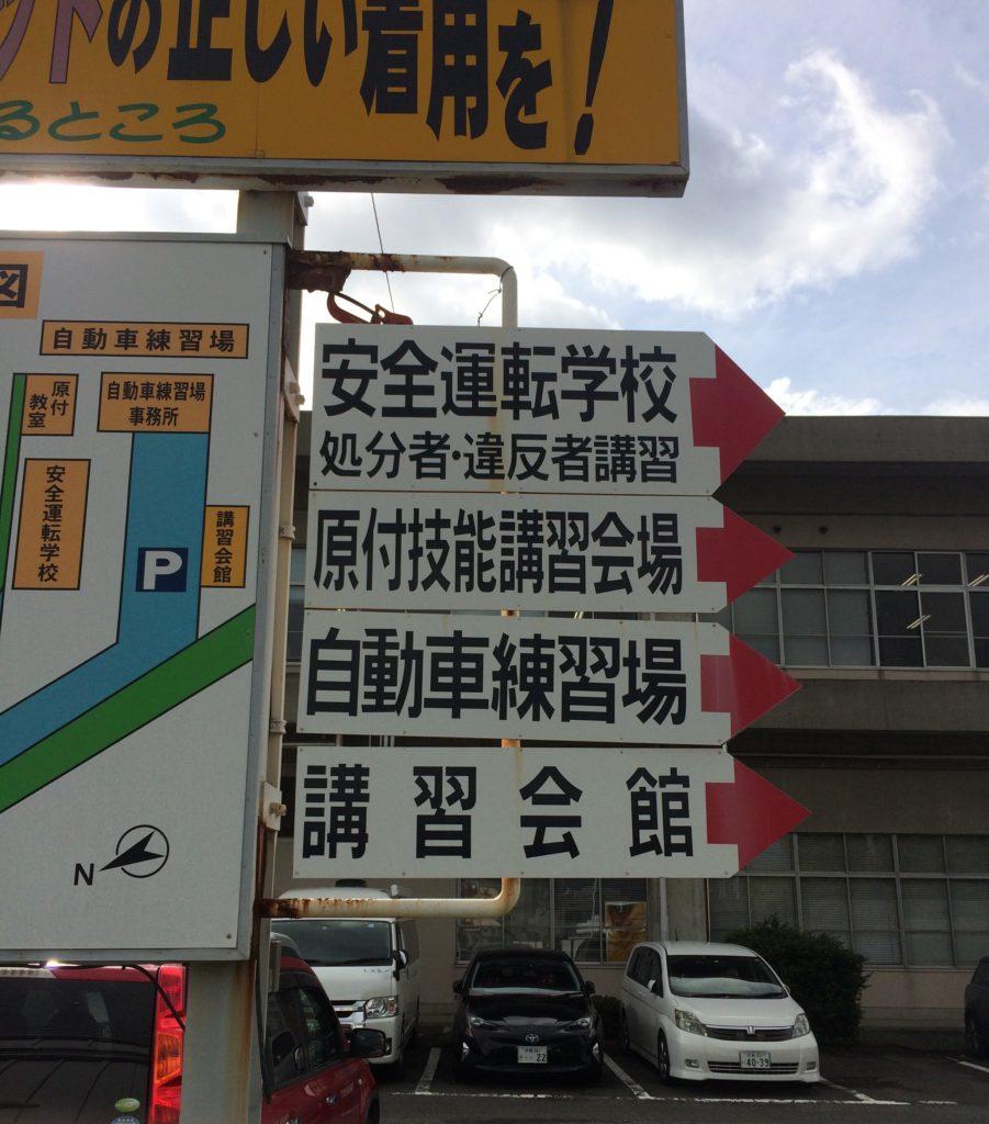 京都 羽束師 運転免許試験場 アクセス