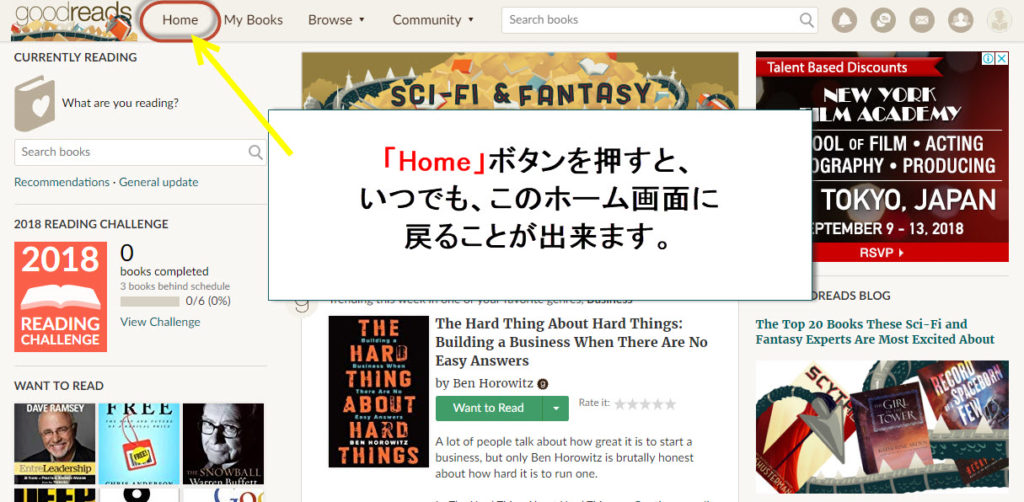 Goodreads 操作方法 日本語