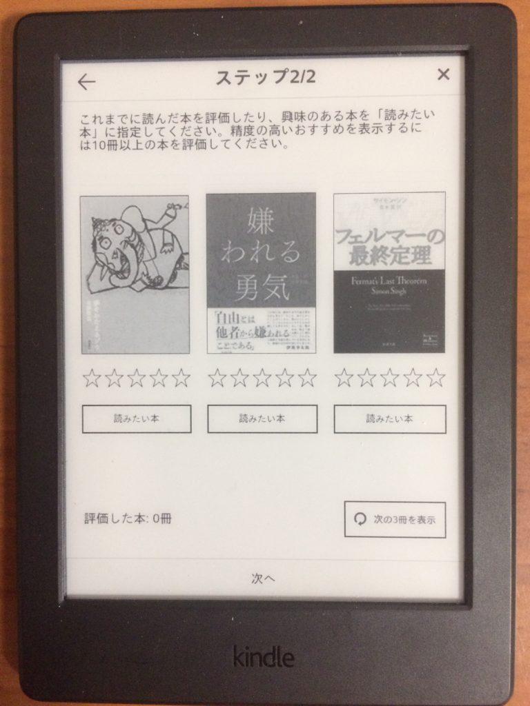 Kindle 読書リスト 設定