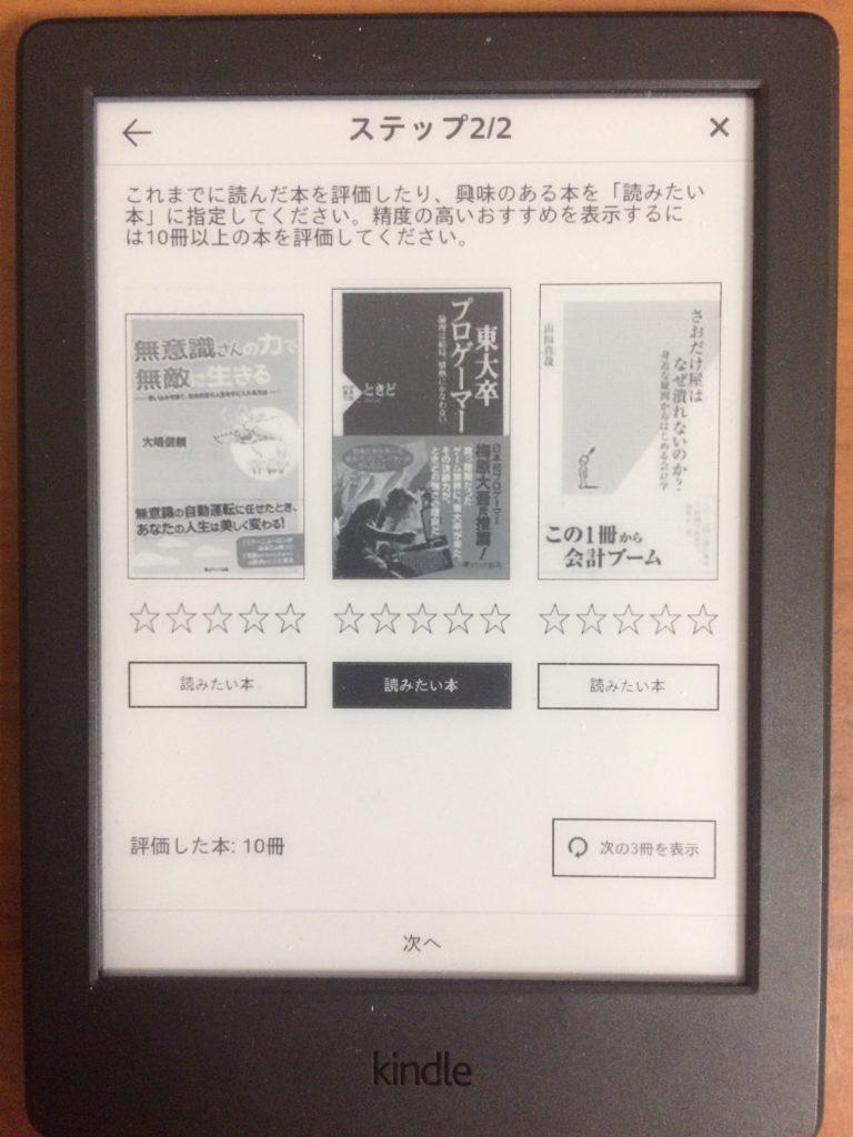 Kindle 読書リスト おすすめ