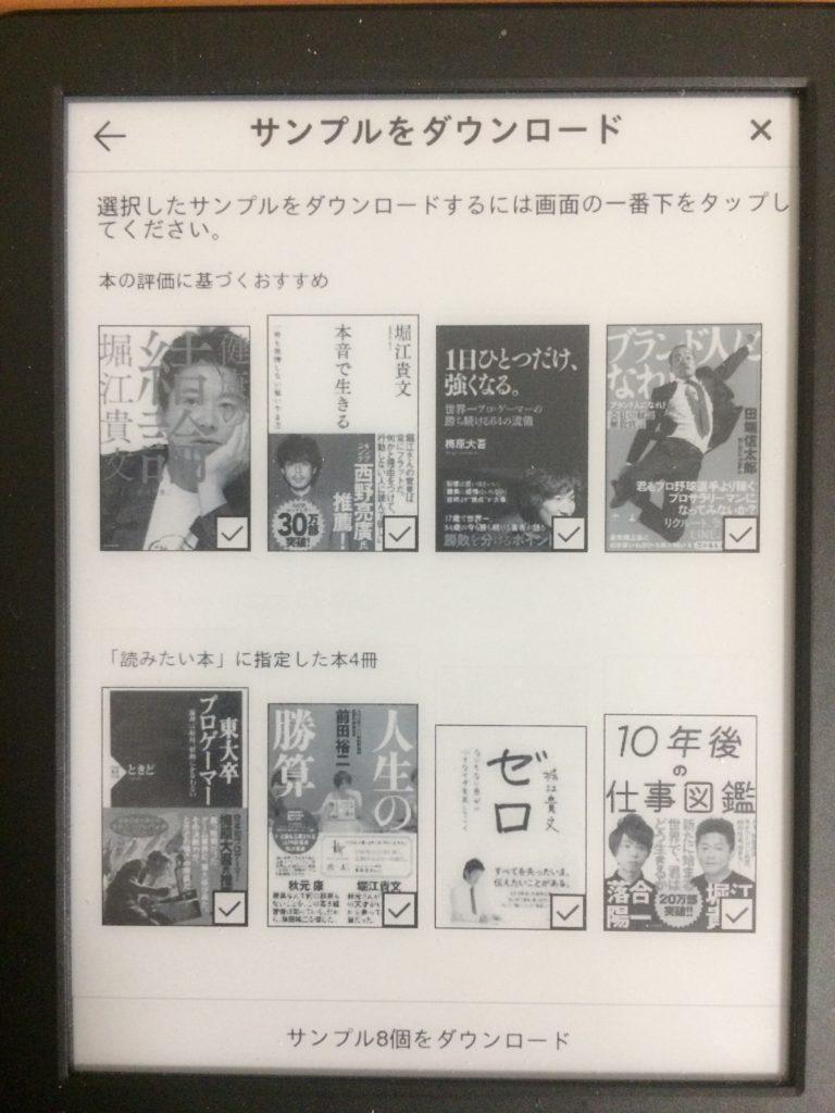 Kindle 読書リスト デメリット