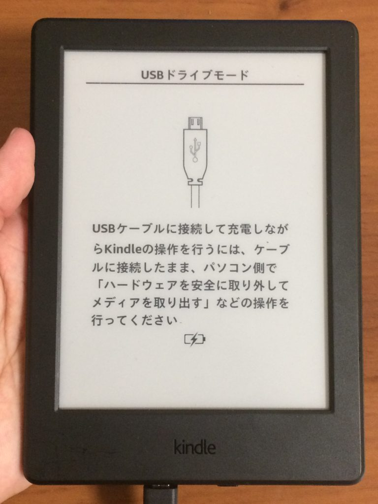 Kindle 充電中の画面 画像