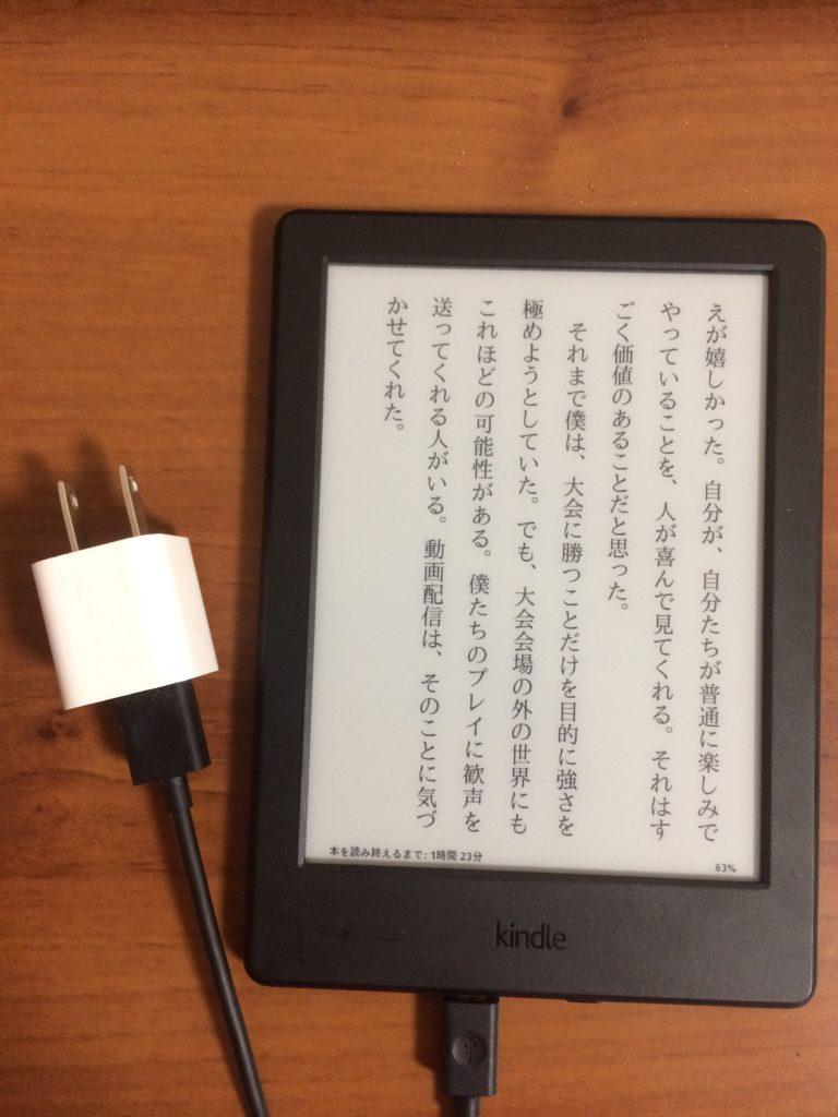 Kindle 充電しながら操作