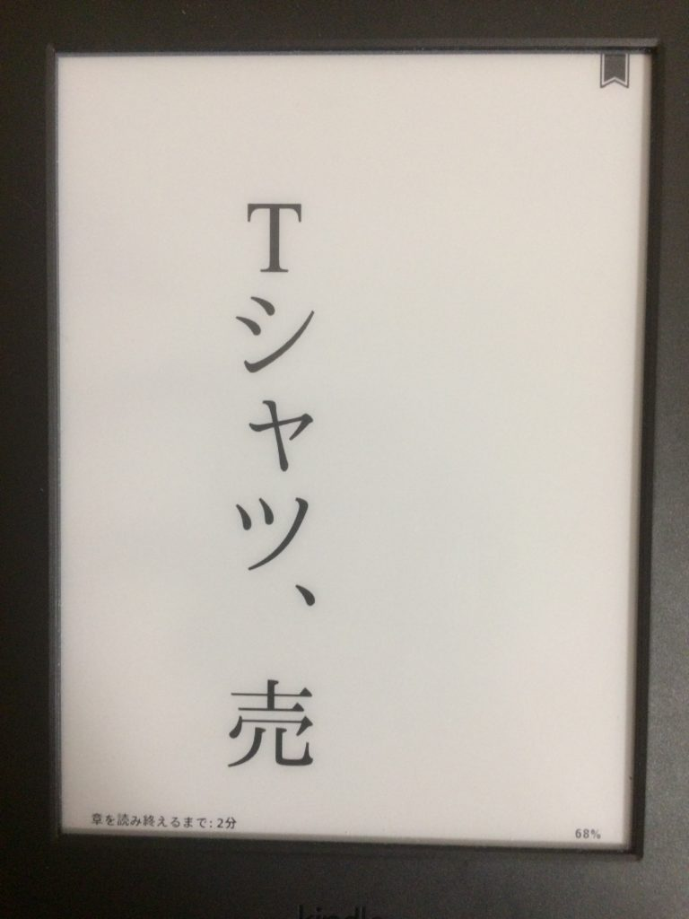 Kindle 文字を大きくする方法