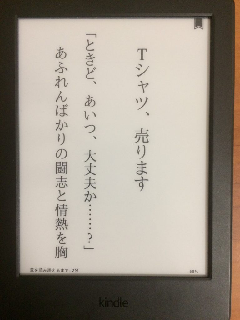 kindle 文字サイズ 変更方法