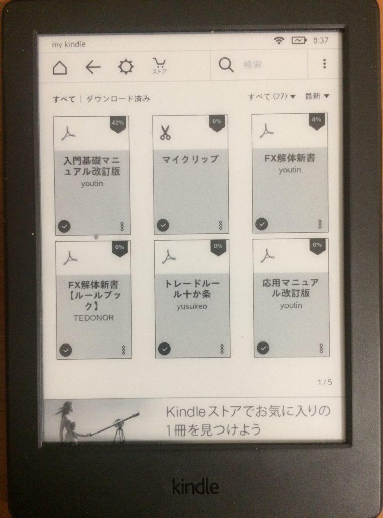 Kindle PDF 読む