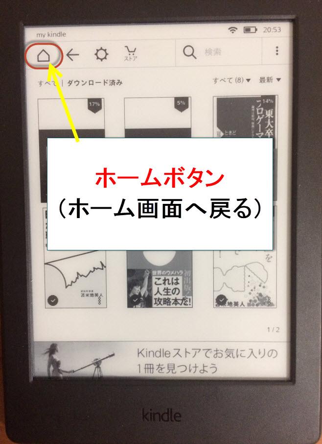 Kindle ホームボタン 重要