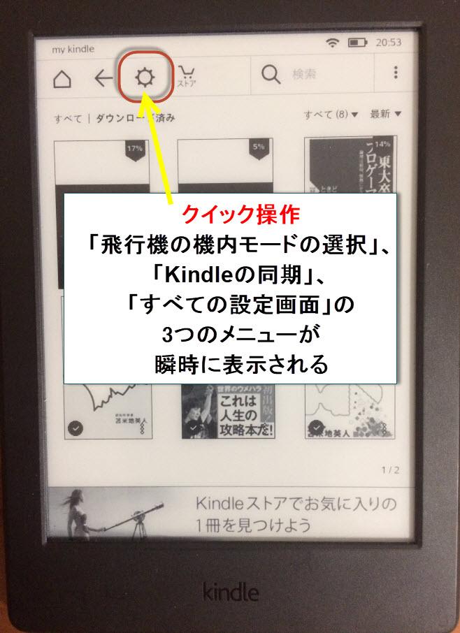 Kindle クイック操作