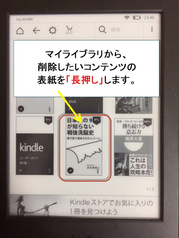 Kindle コンテンツ 削除方法