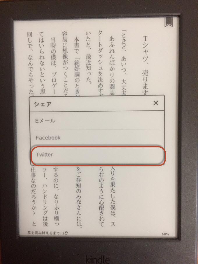 Kindle シェア機能 Eメール