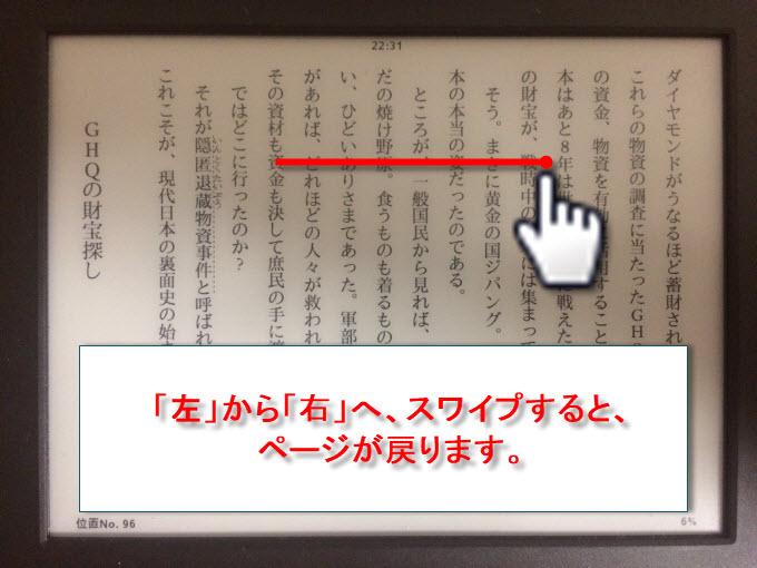 Kindle スワイプ ページ送り