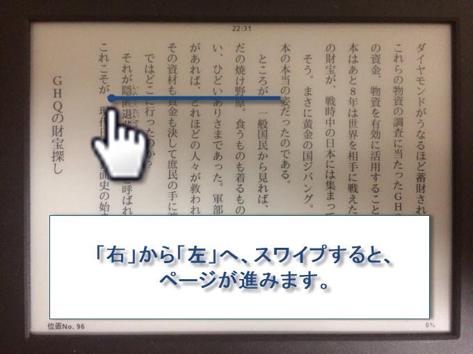 Kindle スワイプ ページ進む