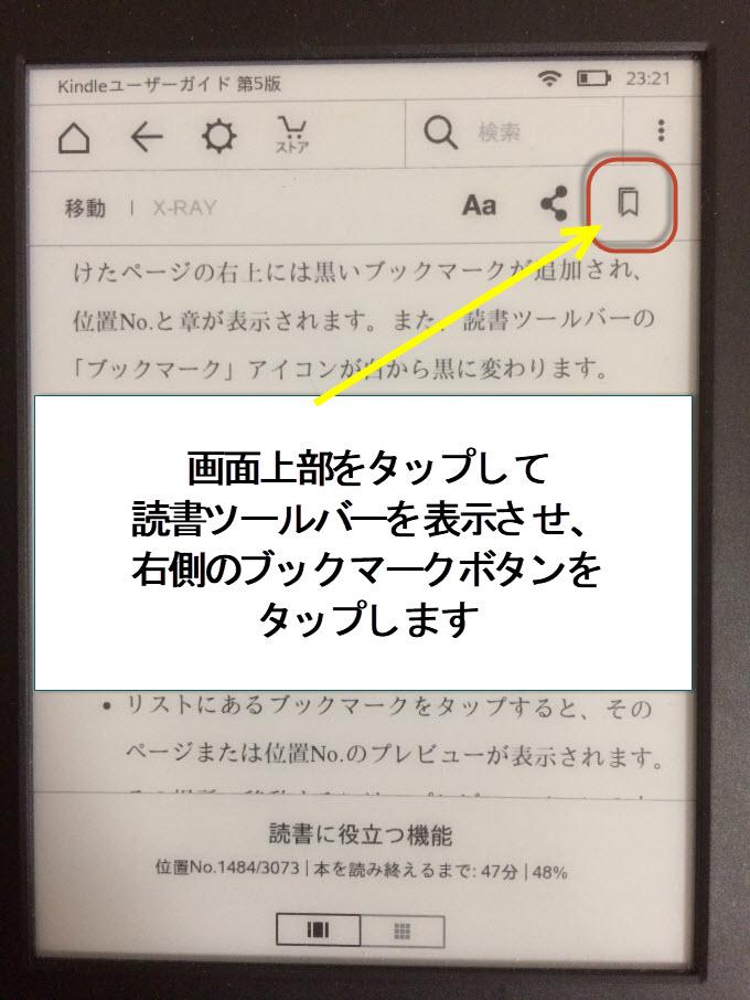 Kindle ブックマーク 操作方法