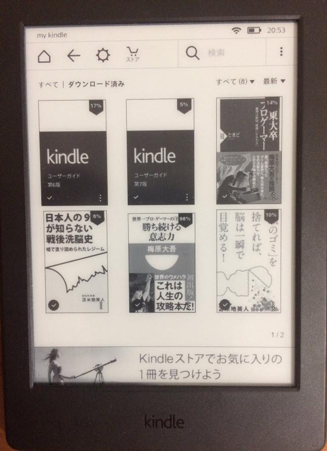 Kindle ホーム画面