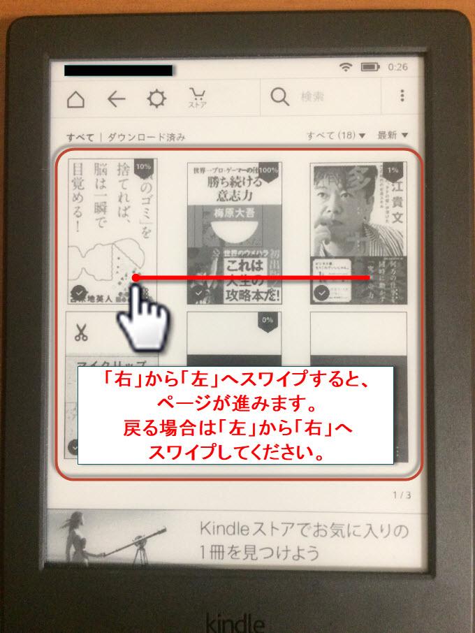 Kindle マイライブラリ スワイプ