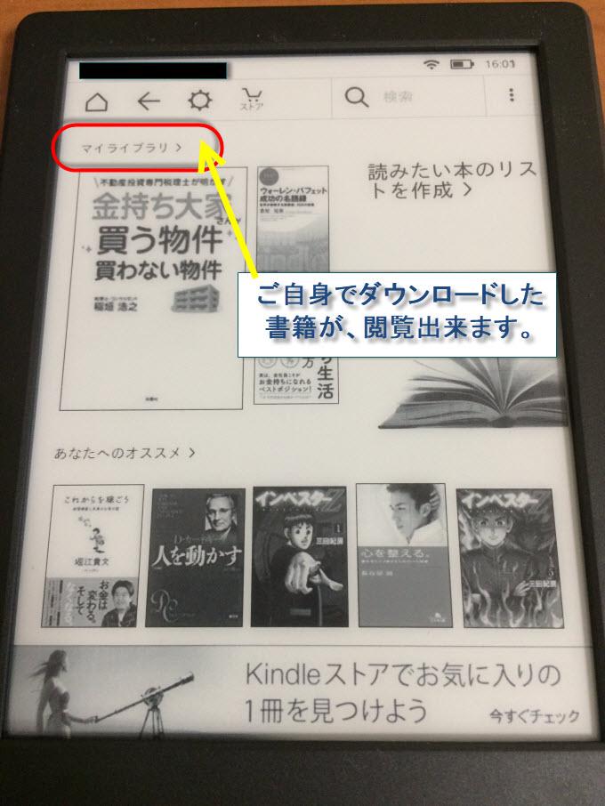 Kindle マイライブラリ