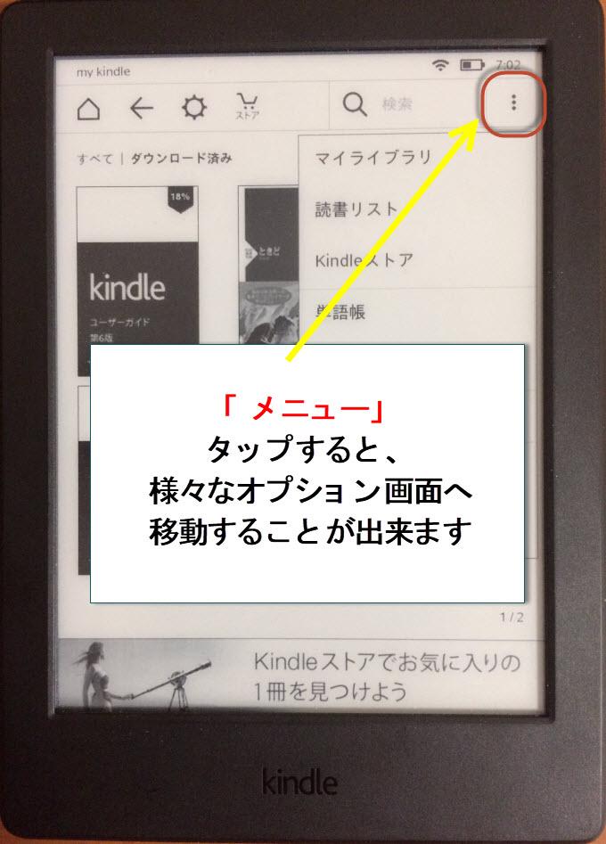 Kindle メニュー オプション画面