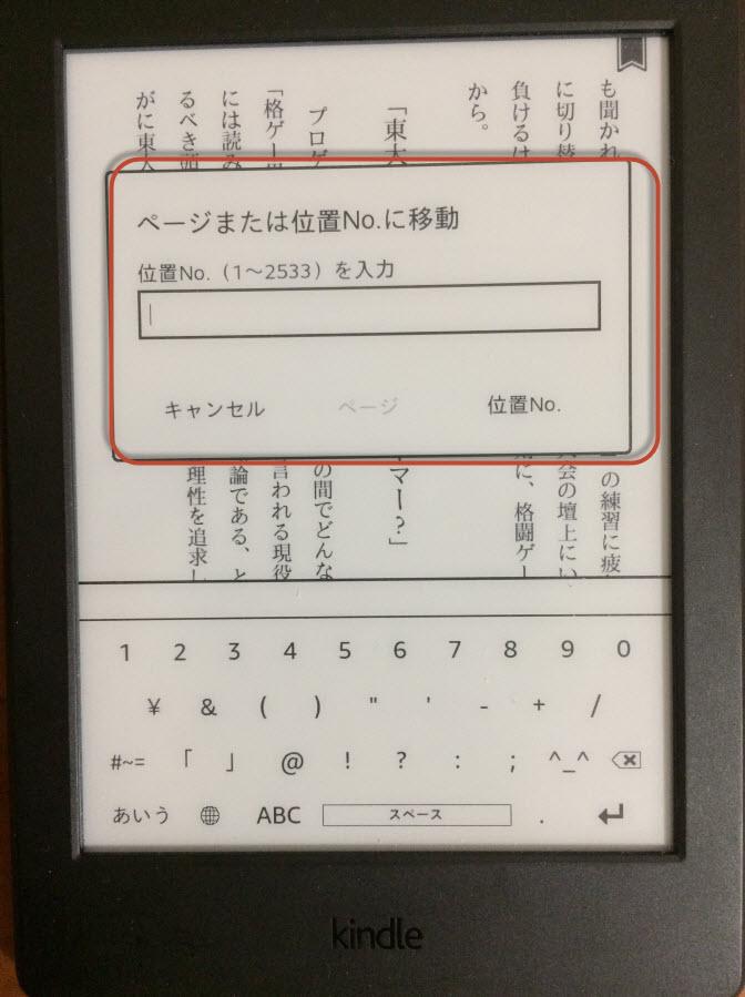 Kindle 位置ナンバー 調べ方