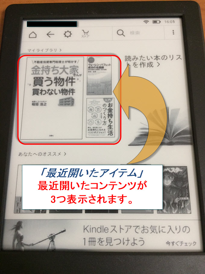 Kindle 最近開いたアイテム