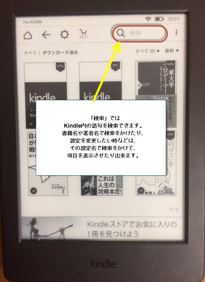 Kindle 検索 やり方