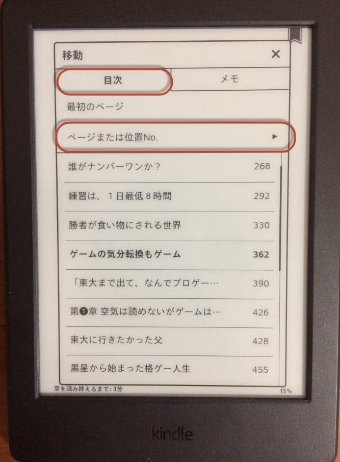 Kindle 目次タブ ページまたは位置Noに移動