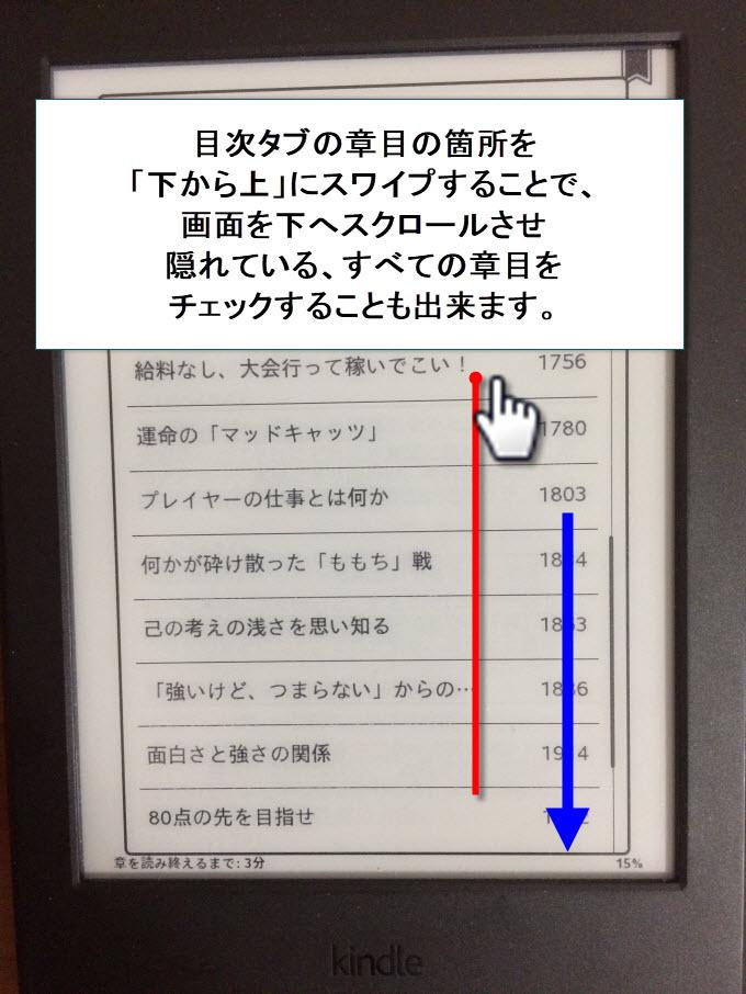 Kindle 目次タブ 便利