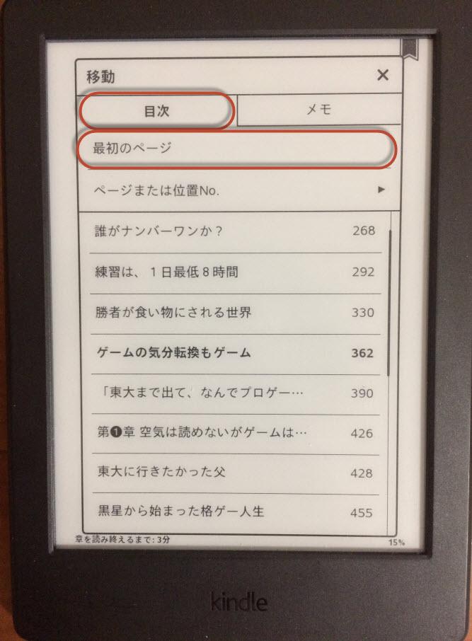 Kindle 目次タブ 最初のページ