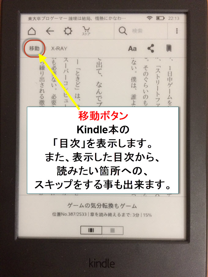 Kindle 移動ボタン 目次 スキップ