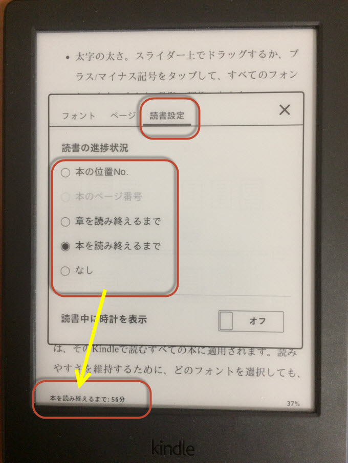 Kindle 表示設定 読書設定