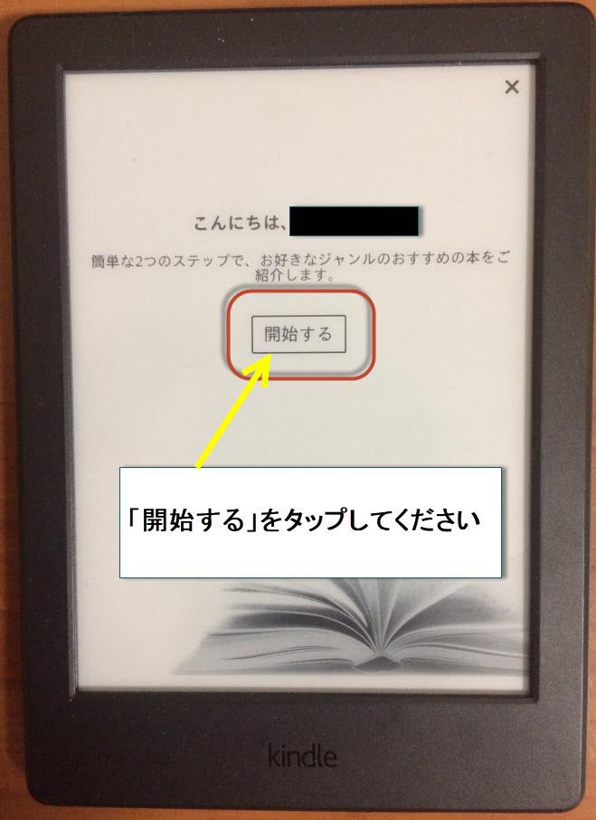 Kindle 読書リスト どんな機能