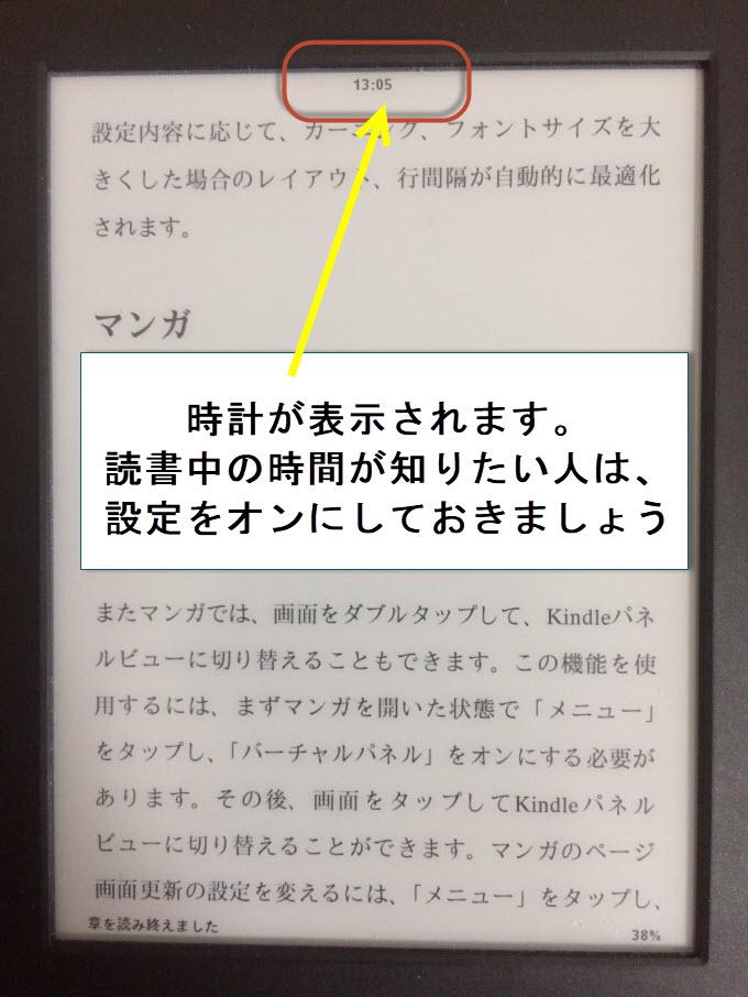 Kindle 読書中 時計表示 設定