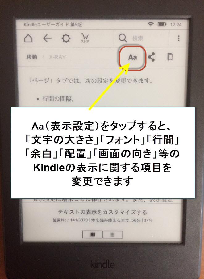 Kindle Aa 表示設定