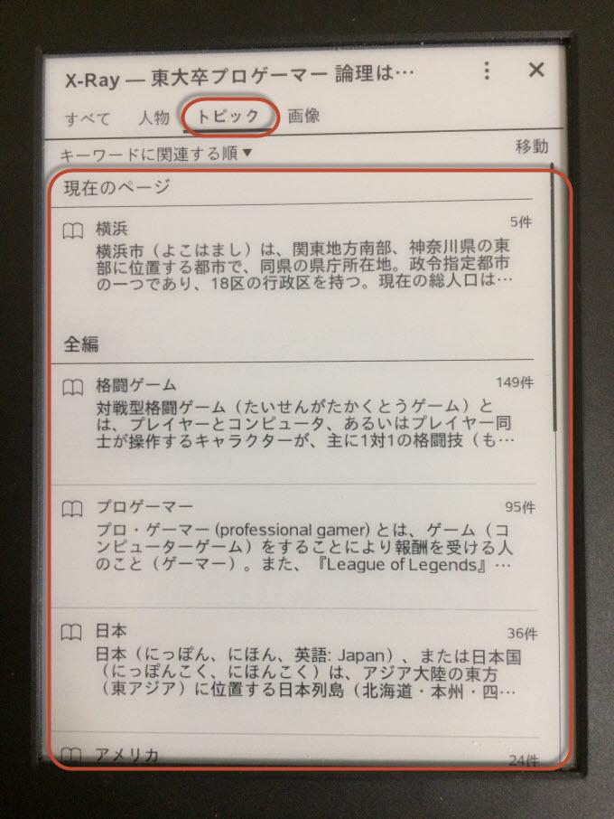 Kindle XRAY トピック