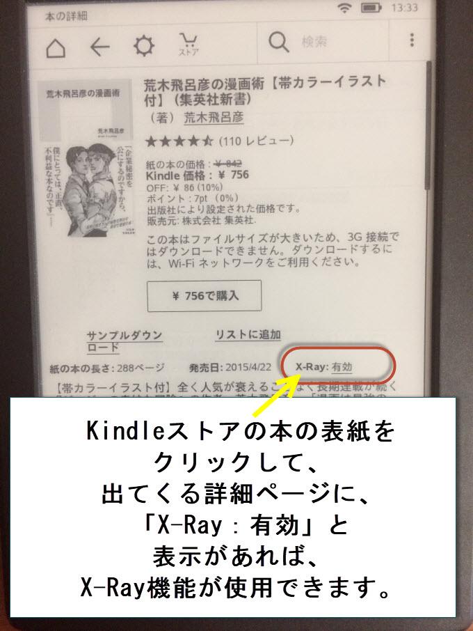 Kindle Xray 読み方