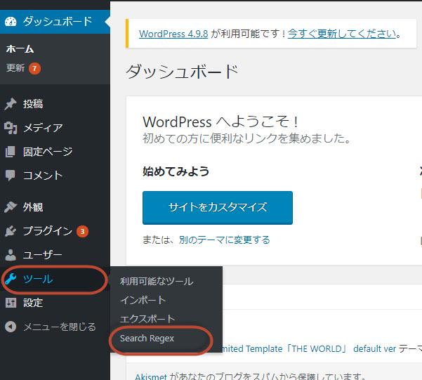 Search Regex インストール