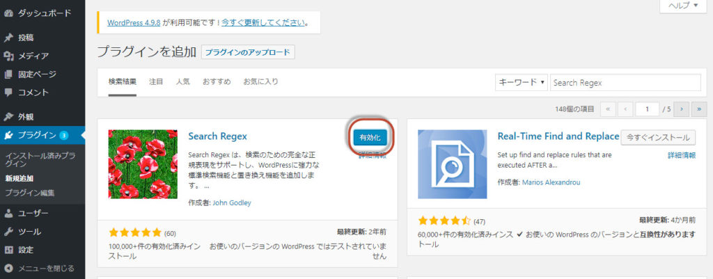 Search Regex 有効化