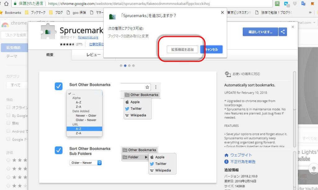Sprucemarks アドオン Chrome拡張