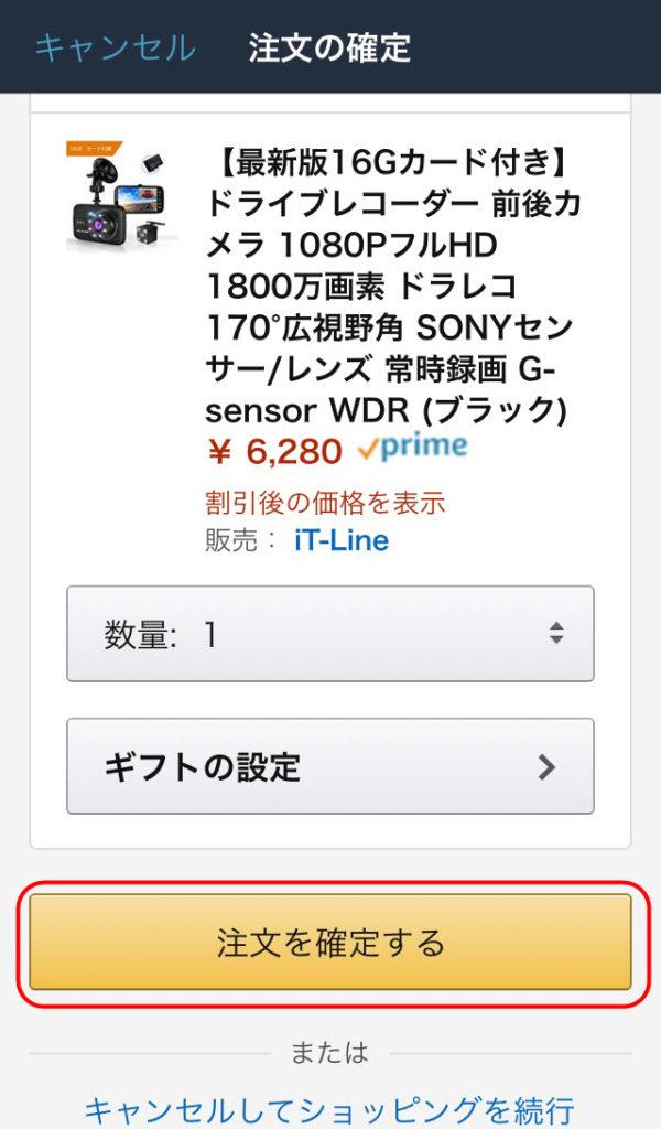 amazon timesale 注文方法
