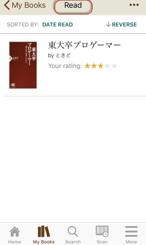 goodread アプリ 操作方法 Kindle マイブック