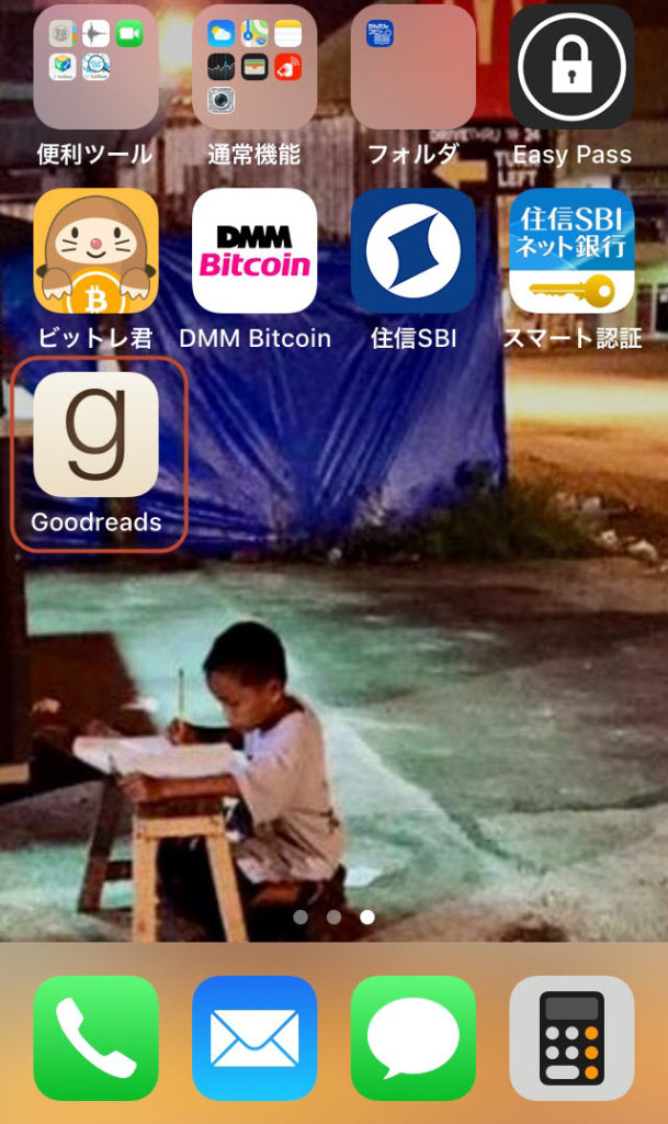 goodreads アプリ 使い方 操作方法