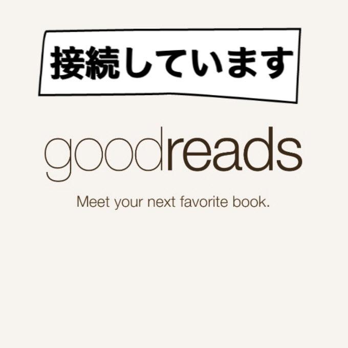 goodreads アプリ 操作方法 日本語