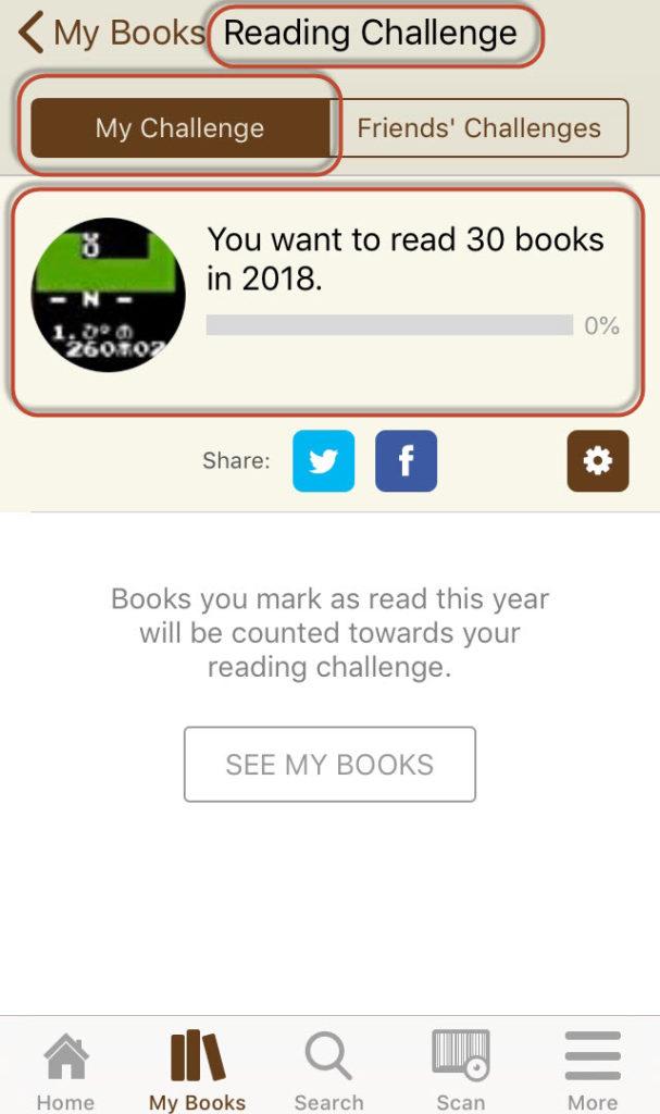 goodreads アプリ 操作方法 kindle book