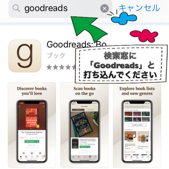 goodreads アプリ 操作 使い方