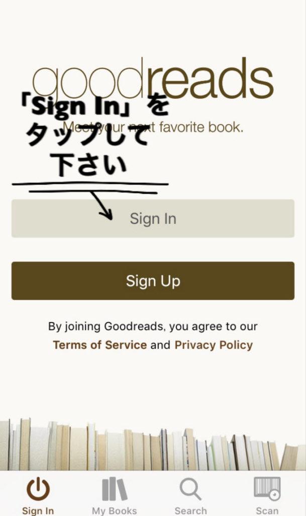 goodreads アプリ 日本 使い方