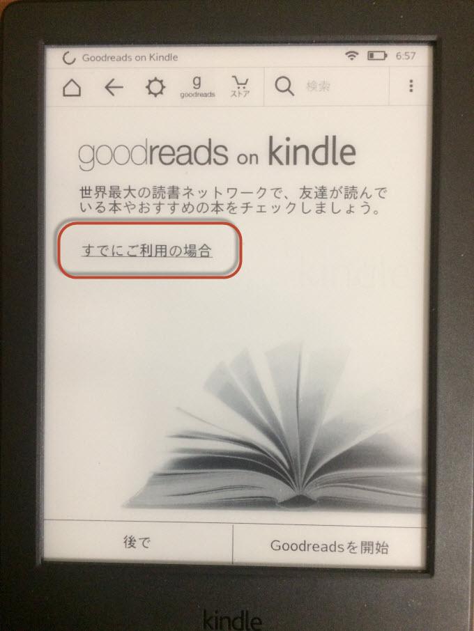 goodreads 使い方 キンドル kindle