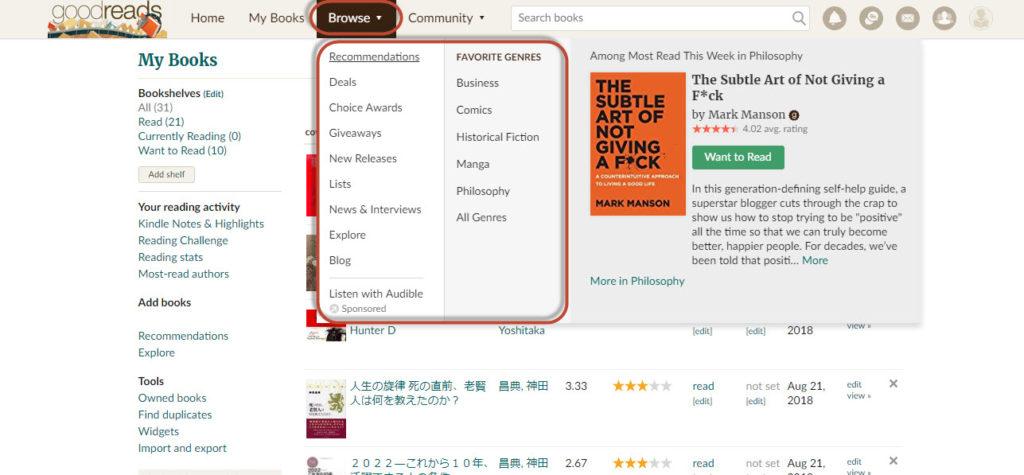 goodreads 使い方 操作 日本語