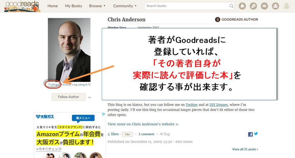 goodreads 使い方 日本語対応